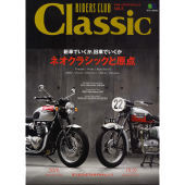 RIDERS CLUB Classic Vol.3