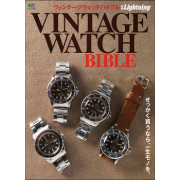 別冊Lightning Vol.147 VINTAGE WATCH BIBLE