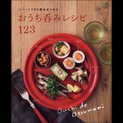 おうち呑みレシピ123