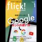 flick! digital (フリック!デジタル) 2016年1月号 Vol.51
