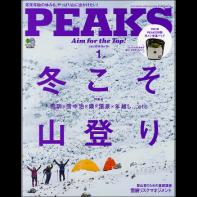 PEAKS 2016年1月号 No.74 [付録:PEAKS特製冬メシ保温バッグ]