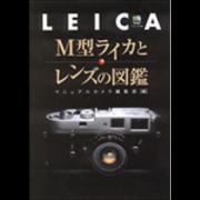 M型ライカとレンズの図鑑