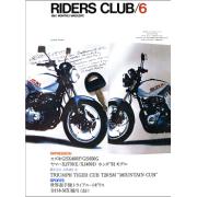 RIDERS CLUB 1981年6月号 No.36