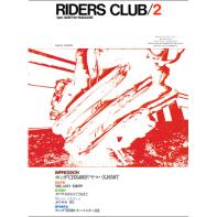 RIDERS CLUB 1982年2月号 No.44