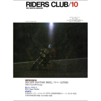 RIDERS CLUB 1982年10月号 No.52