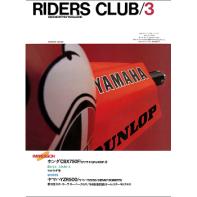 RIDERS CLUB 1984年3月号 No.69