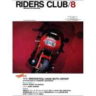 RIDERS CLUB 1984年8月号 No.74