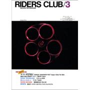 RIDERS CLUB 1985年3月号 No.81