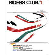 RIDERS CLUB 1986年1月号 No.91