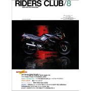 RIDERS CLUB 1986年8月号 No.98