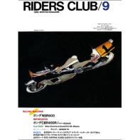 RIDERS CLUB 1986年9月号 No.99