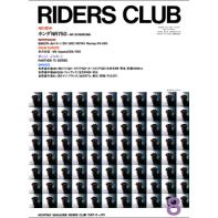 RIDERS CLUB 1987年8月号 No.110