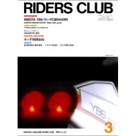 RIDERS CLUB 1988年3月号 No.117