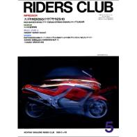 RIDERS CLUB 1988年5月号 No.119