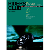 RIDERS CLUB 1989年7月7日号 No.139