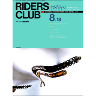 RIDERS CLUB 1989年8月18日号 No.142