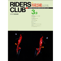 RIDERS CLUB 1990年3月9日号 No.156