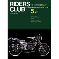 RIDERS CLUB 1990年5月25日号 No.161