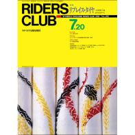 RIDERS CLUB 1990年7月20日号 No.165