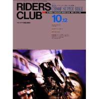 RIDERS CLUB 1990年10月12日号 No.170