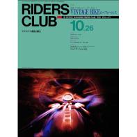 RIDERS CLUB 1990年10月26日号 No.171