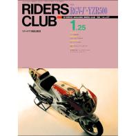 RIDERS CLUB 1991年1月25日号 No.177