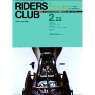 RIDERS CLUB 1991年2月22日号 No.179