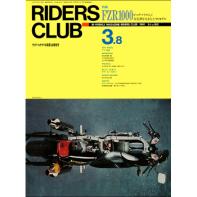 RIDERS CLUB 1991年3月8日号 No.180
