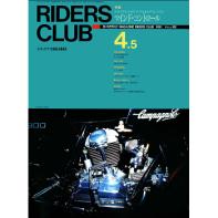 RIDERS CLUB 1991年4月5日号 No.182