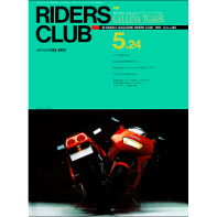 RIDERS CLUB 1991年5月24日号 No.185