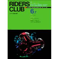 RIDERS CLUB 1991年6月7日号 No.186