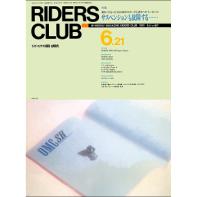 RIDERS CLUB 1991年6月21日号 No.187