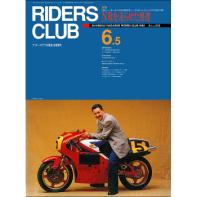 RIDERS CLUB 1992年6月5日号 No.210
