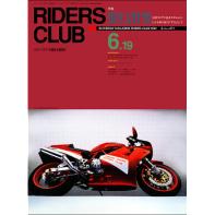 RIDERS CLUB 1992年6月19日号 No.211