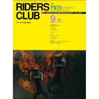 RIDERS CLUB 1992年9月11日号 No.216