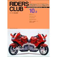 RIDERS CLUB 1992年10月9日号 No.218