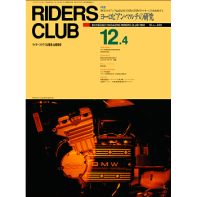 RIDERS CLUB 1992年12月4日号 No.222