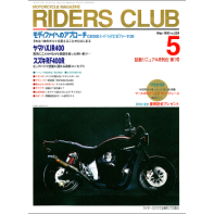 RIDERS CLUB 1993年5月号 No.229