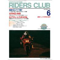 RIDERS CLUB 1993年6月号 No.230