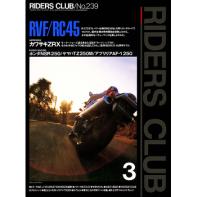 RIDERS CLUB 1994年3月号 No.239
