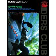 RIDERS CLUB 1994年7月号 No.243