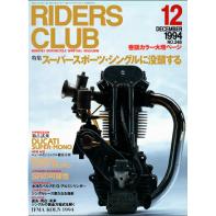 RIDERS CLUB 1994年12月号 No.248