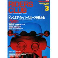 RIDERS CLUB 1995年3月号 No.251