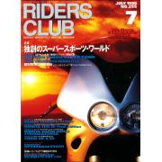 RIDERS CLUB 1995年7月号 No.255