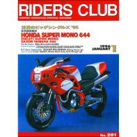 RIDERS CLUB 1996年1月号 No.261
