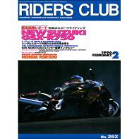 RIDERS CLUB 1996年2月号 No.262
