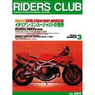 RIDERS CLUB 1996年3月号 No.263