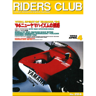 RIDERS CLUB 1996年4月号 No.264