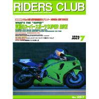RIDERS CLUB 1996年7月号 No.267