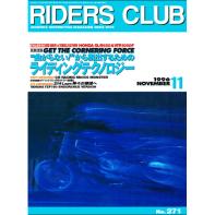RIDERS CLUB 1996年11月号 No.271